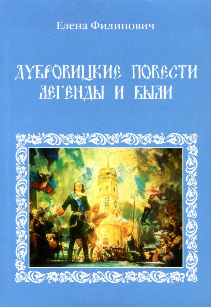Дубровицкие повести, легенды и были. Елена Филипович