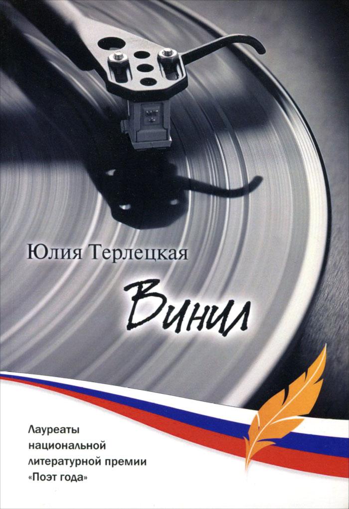 Юлия Терлецкая Винил