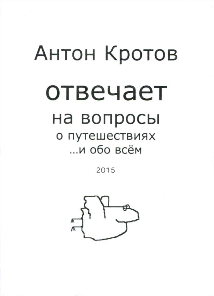 Zakazat.ru: Антон Кротов отвечает на вопросы о путешествиях... и обо всем. Антон Кротов