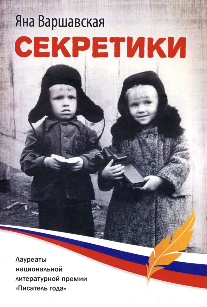 Яна Варшавская Секретики книга загадай желание вчера