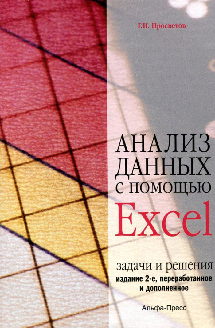 Г. И. Просветов Анализ данных с помощью Excel. Задачи и решения анализ данных с помощью excel