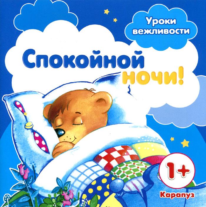 Г. А. Фролова Спокойной ночи! музыкальная подвеска на кроватку chicco чико спокойной ночи цвет розовый