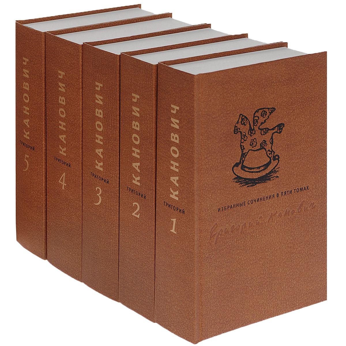 Григорий Канович Григорий Канович. Избранные сочинения. В 5 томах (комплект)