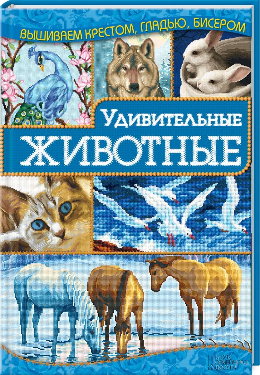 И. Н. Нанишвили Удивительные животные и н наниашвили вышиваем иконы рушники покровцы одежду крестом гладью бисером