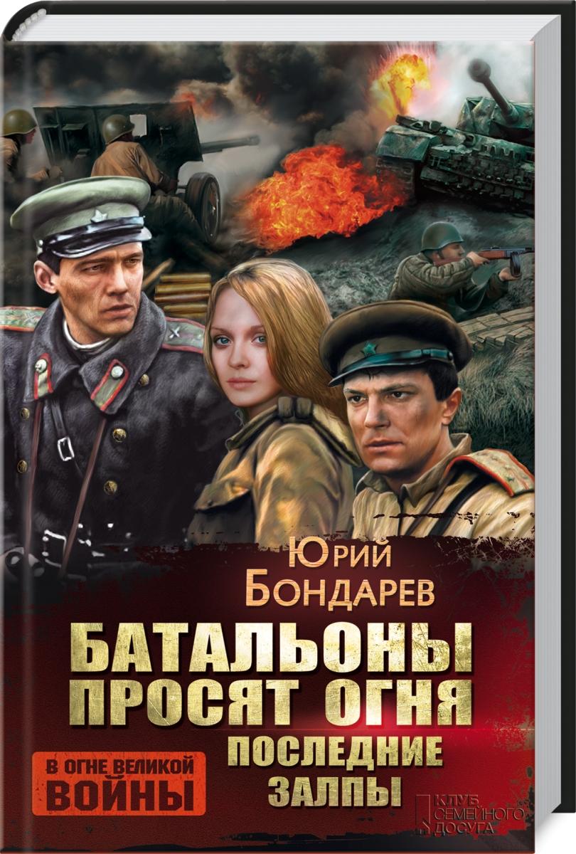 Юрий Бондарев Батальоны просят огня. Последние залпы батальоны просят огня