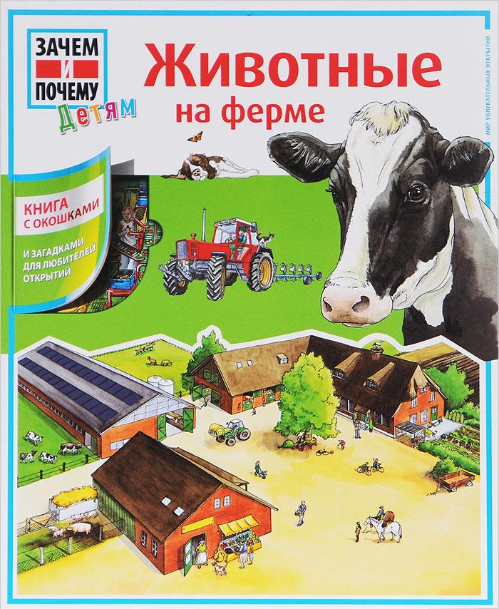 Ина Люттербюзе, Эва Дикс Животные на ферме. Книга с окошками