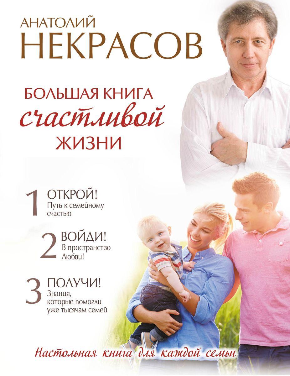 Анатолий Некрасов Большая книга счастливой жизни