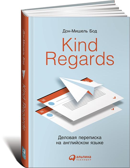Kind Regards. Деловая переписка на английском языке