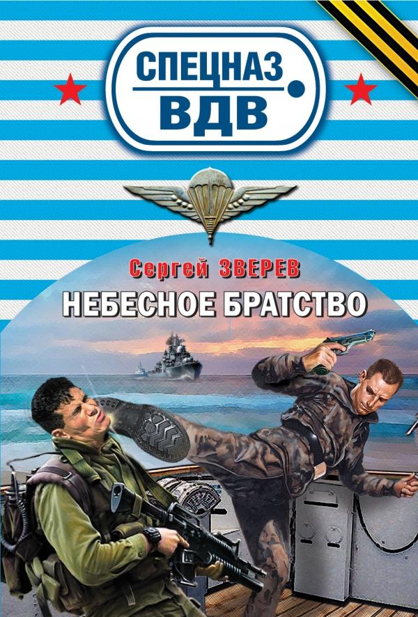 Сергей зверев Небесное братство сочинения глеба успенского том 3
