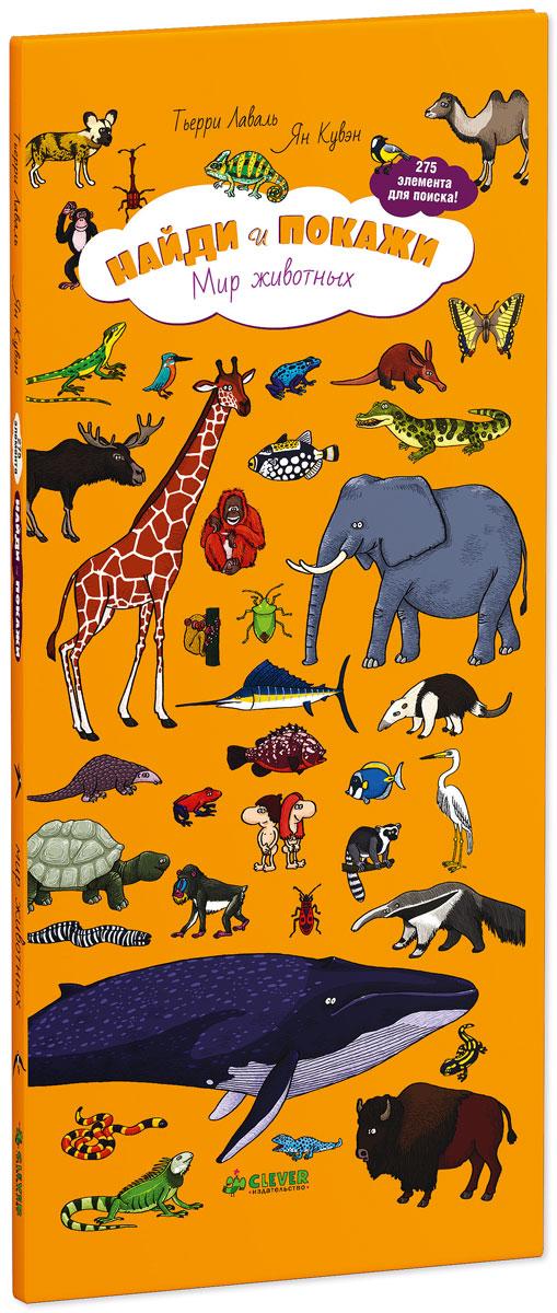 Тьерри Лаваль, Ян Кувэн Найди и покажи. Мир животных тьерри лаваль ян кувэн найди и покажи мир животных