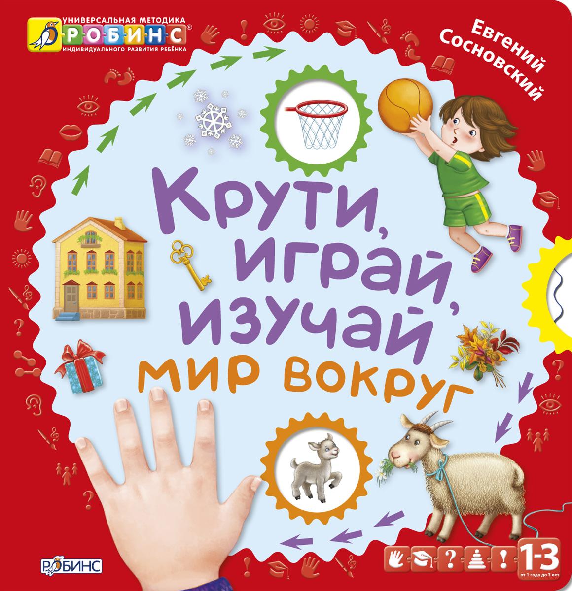 Евгений Сосновский Крути, играй, изучай мир вокруг. Книжка-игрушка сосновский евгений леонидович крути играй изучай буквы