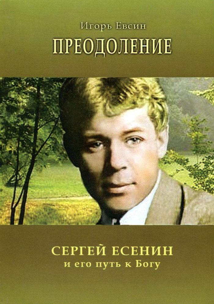 Игорь Евсин Преодоление. Сергей Есенин и его путь к Богу цена