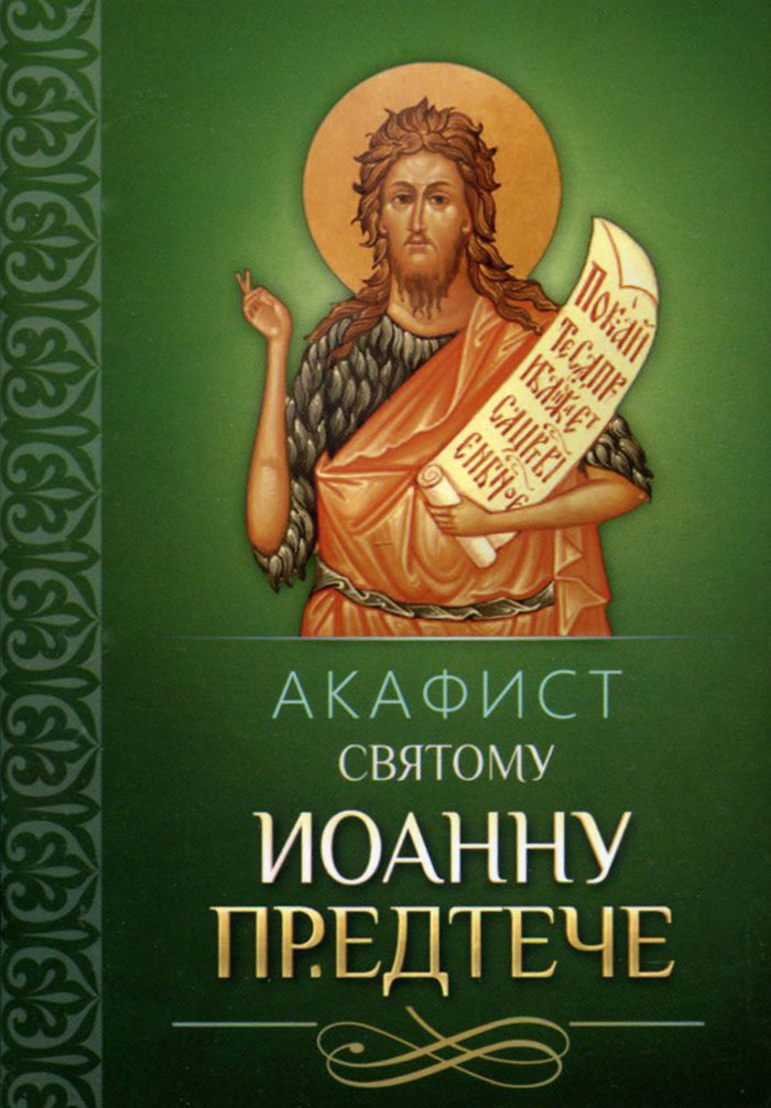 Акафист святому Иоанну Предтече акафист святому равноапостольному князю владимиру