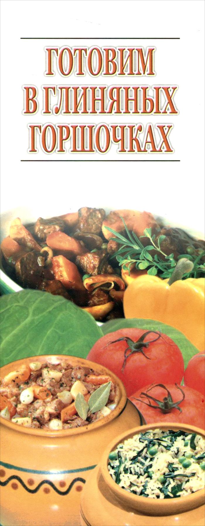 Готовим в глиняных горшочках книги эксмо блюда в горшочках
