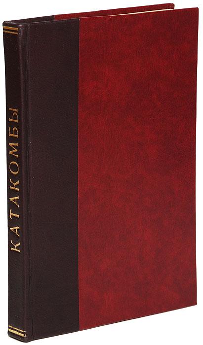 Катакомбы. Повесть из первых времен христианства101246Москва, 1903 год. Типография Г. Лисснера и А. Гешеля.Новодельный переплет. Сохранена оригинальная обложка.Сохранность хорошая.Человек холодный, сойдя под эти сырые и душные своды, видит в них только сырые и душные своды. Человек мыслящий, чувствующий и верующийвидит и испытывает нечто другое.Эти темные коридоры, эти узкие комнаты рассказывают ему великую и чудную повесть о горсти людей, которые любили и верили, которые умирализа то, во что верили, и за то, что любили; которые отдавали состояние, привязанности, семейство, жизнь свою и своих близких за свою веру - иумирали геройски, умирали, благословляя Бога, молясь за врагов.Эта горсть людей, скрывавшаяся в катакомбах, предназначена была произвести в мире великий переворот, уничтожить язычество, совершенноизменить все понятия и даже пересоздать основания общества.Сила первых христиан заключалась в их крепкой вере и пламенной любви, а с любовью и верой человеку все возможно.Не подлежит вывозу за пределы Российской Федерации.