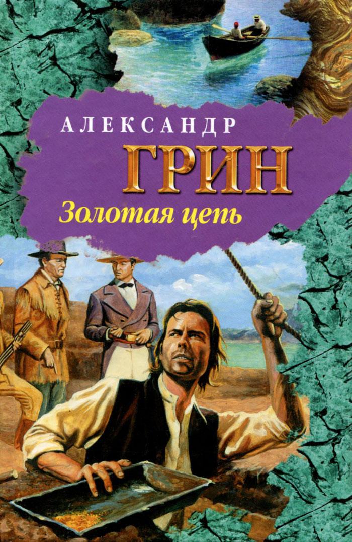 Александр Грин Золотая цепь а грин а грин рассказы