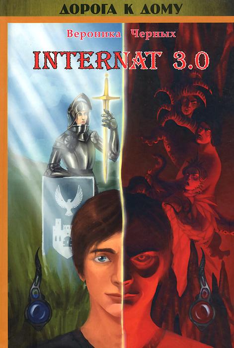 Вероника Черных INTERNAT 3.0 (+ CD-ROM)