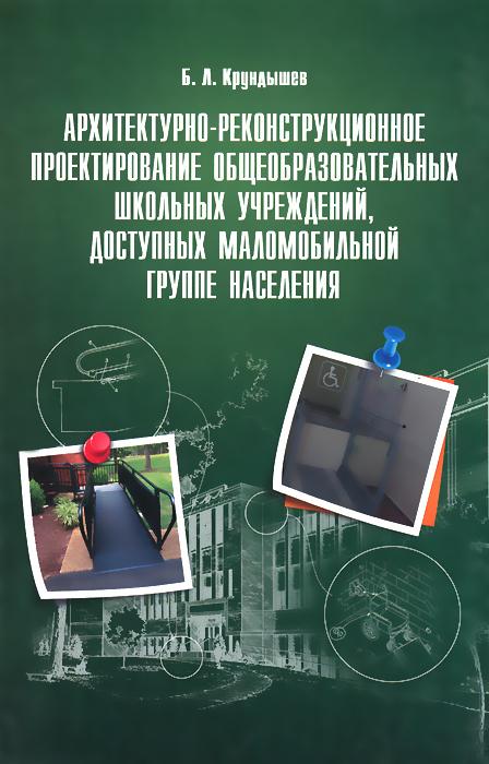 Архитектурно-реконструкционное проектирование общеобразовательных школьных учреждений, доступных маломобильной группе населения. Учебное пособие