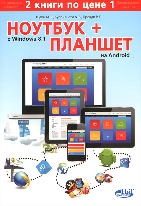 Ноутбук с Windows 8.1 + Планшет на ANDROID. М. В. Юдин, М. А. Финкова, Р. Г. Прокди