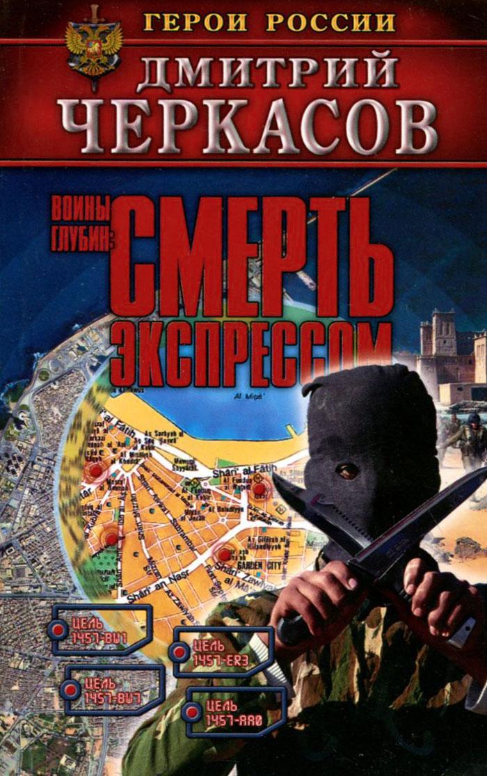 Дмитрий Черкасов Воины глубин. Смерть экспрессом андрей черкасов децентрализованное наблюдение