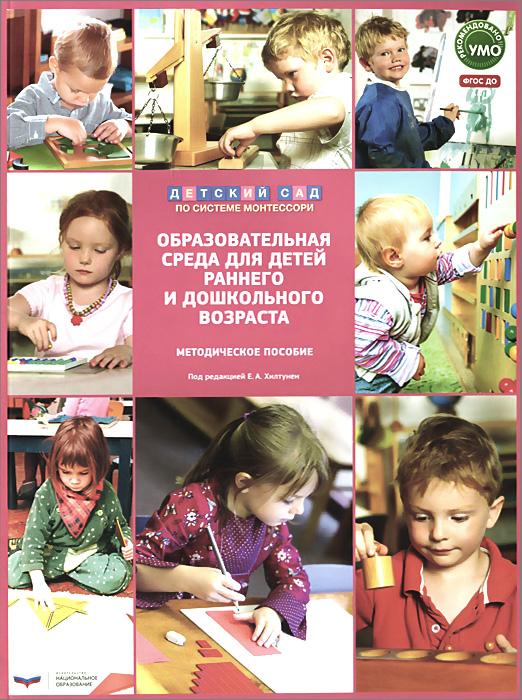 Образовательная среда для детей раннего и дошкольного возраста. Методическое пособие