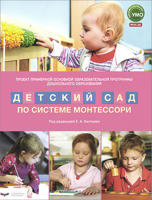 Детский сад по системе Монтессори. Проект Примерной основной образовательной программы дошкольного образования