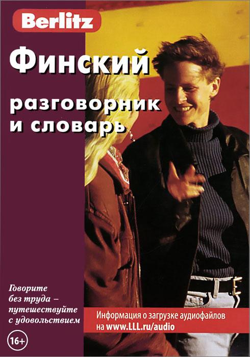 Berlitz. Финский разговорник и словарь berlitz испанский разговорник и словарь