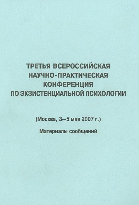 Третья Всероссийская научно-практическая конференция по экзистенциальной психологии