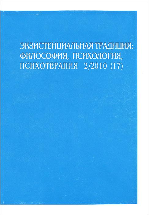 Экзистенциальная традиция. Философия, психология, психотерапия, №2(17), сентябрь 2010
