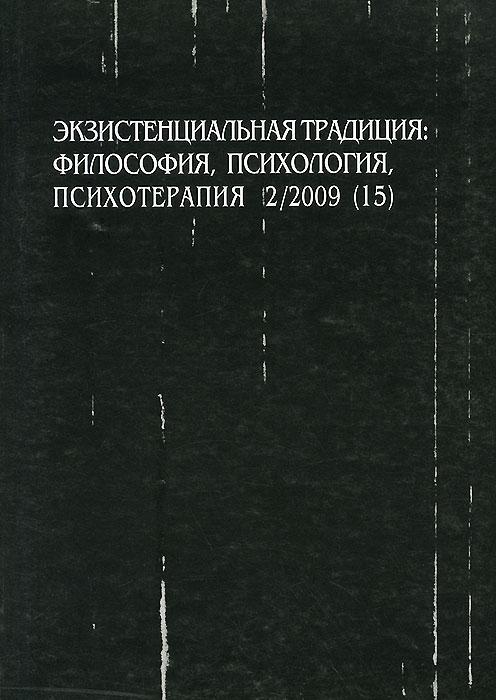 Экзистенциальная традиция. Философия, психология, психотерапия, №2(15), декабрь 2009