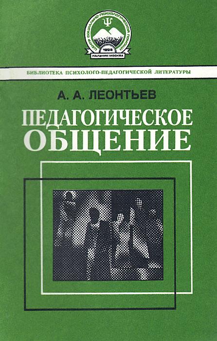 А. А. Леонтьев Педагогическое общение. Выпуск 2