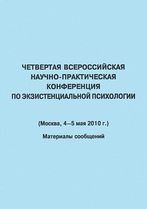 Четвертая Всероссийская научно-практическая конференция по экзистенциальной психологии