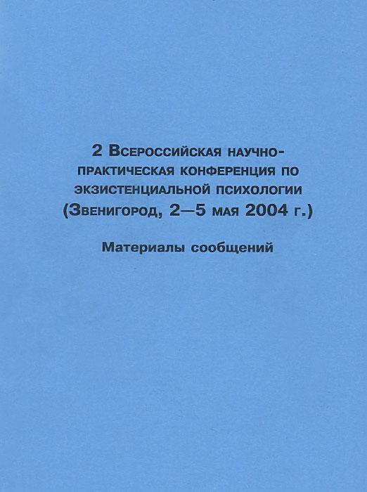 Вторая Всероссийская научно-практическая конференция по экзистенциальной психологии