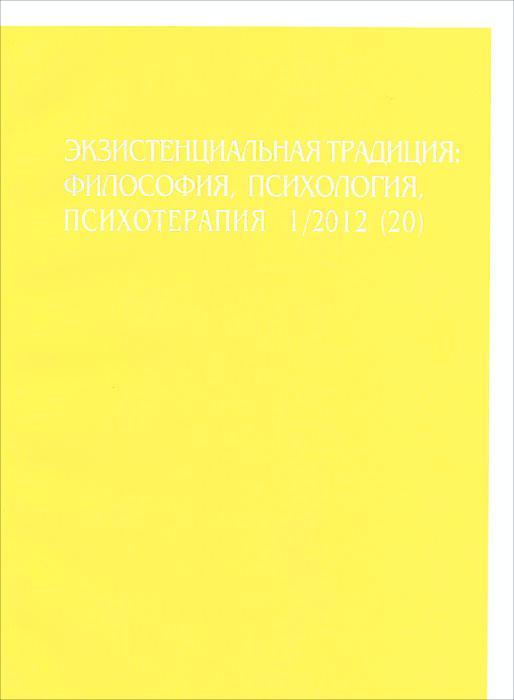 Экзистенциальная традиция. Философия, психология, психотерапия, №1(20), сентябрь 2012