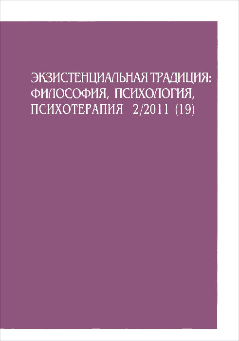 Экзистенциальная традиция. Философия, психология, психотерапия, №2(19), декабрь 2011
