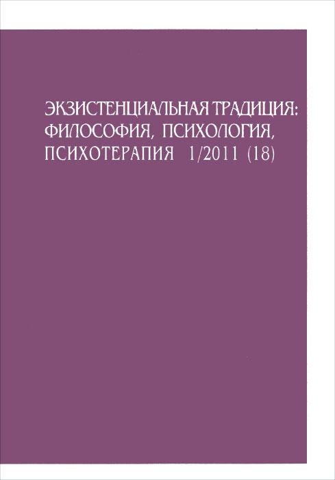Экзистенциальная традиция. Философия, психология, психотерапия, №1(18), сентябрь 2011