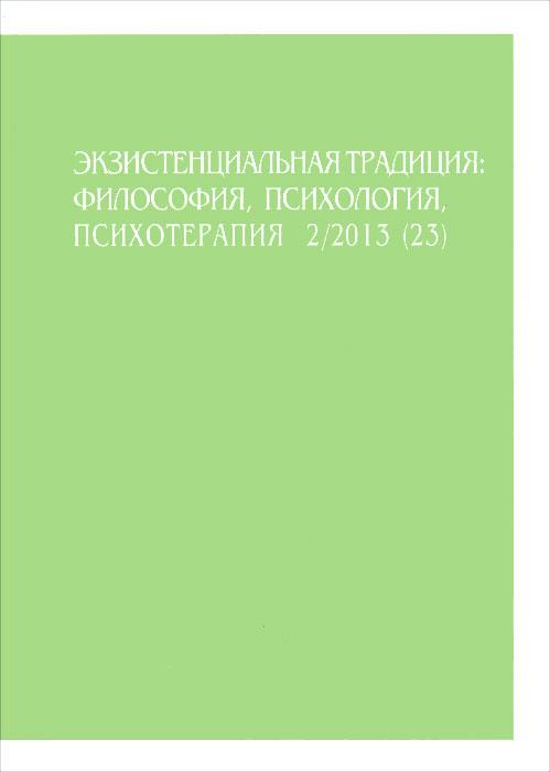 Экзистенциальная традиция. Философия, психология, психотерапия, №2(23), декабрь 2013
