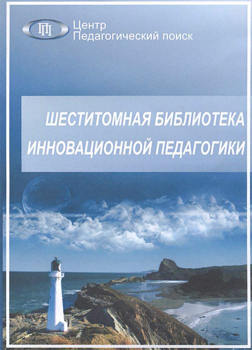 Шеститомная библиотека инновационной педагогики управление современной школой диск 2 cd