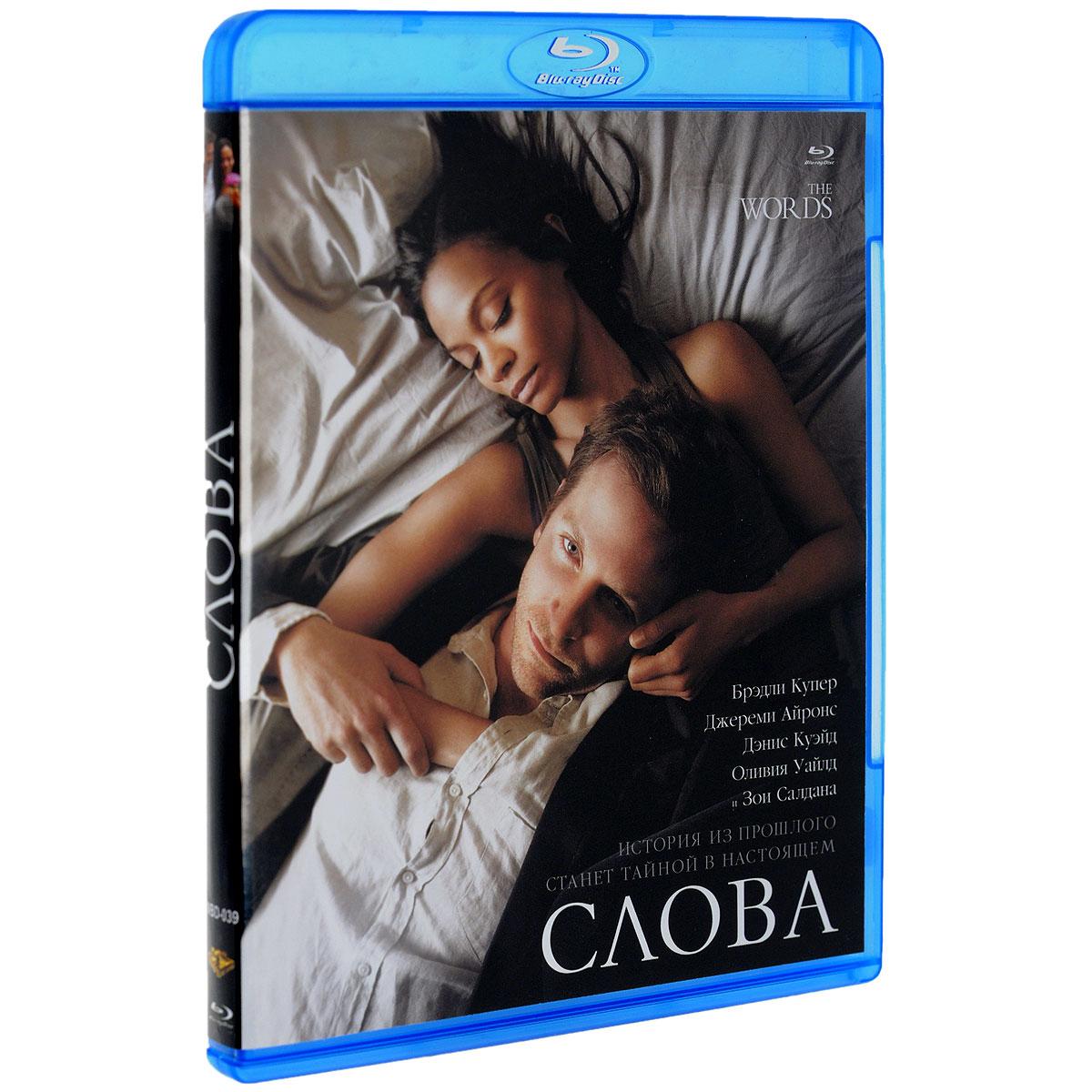 Zakazat.ru: Слова (Blu-ray)
