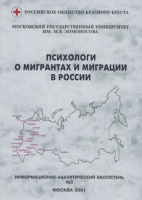Психологи о мигрантах и миграции в России. Выпуск 3