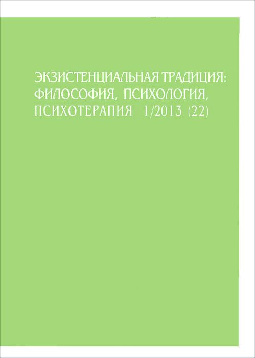 Экзистенциальная традиция. Философия, психология, психотерапия, №1(22), сентябрь 2013