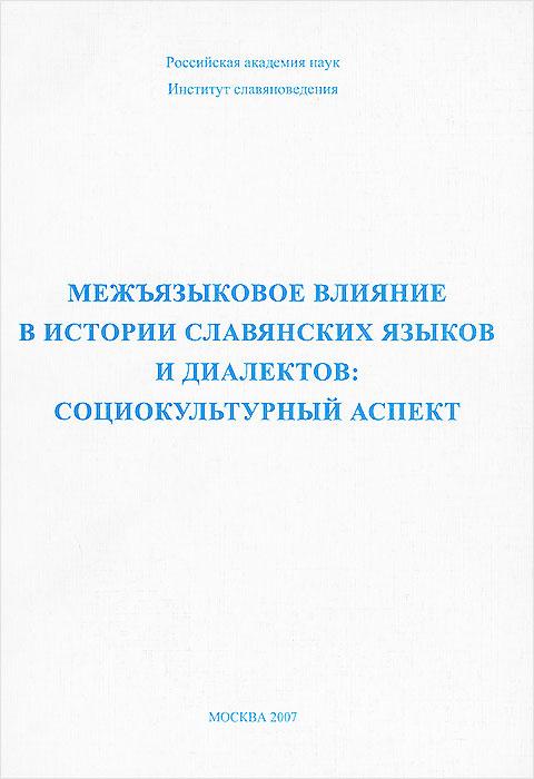 Межъязыковое влияние в истории славянских языков и диалектов. Социокультурный аспект практики славянских чаровниц