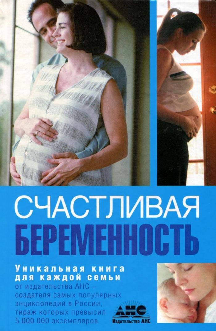 Счастливая беременность первый год вашего ребенка неделя за неделей