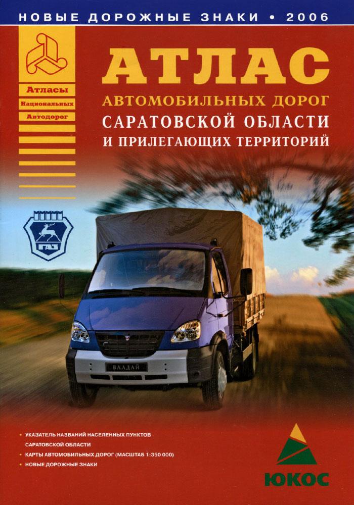 Атлас автомобильных дорог Саратовской области и прилегающих территорий атлас автомобильных дорог россия сопредельные государства западная европа азия