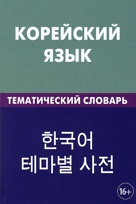 Е. А. Похолкова, Ким Ире Корейский язык. Тематический словарь
