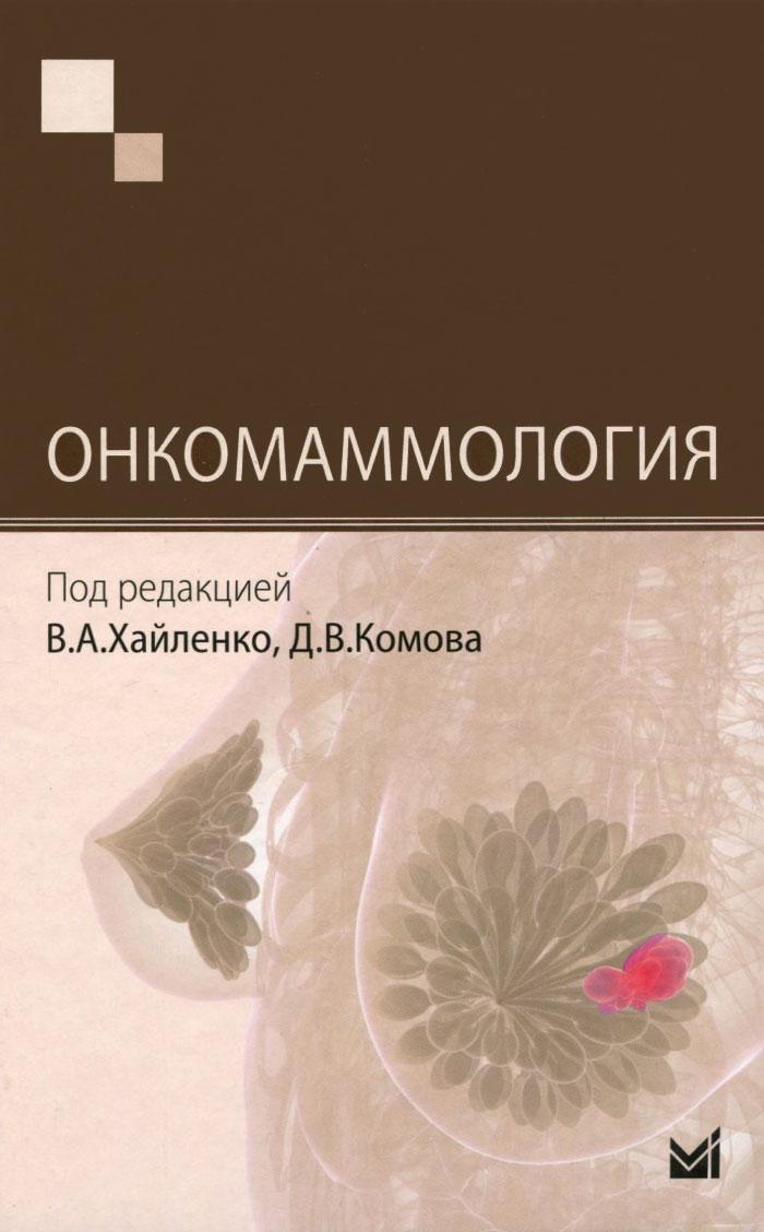 Онкомаммология ультразвуковое исследование молочной железы книгу