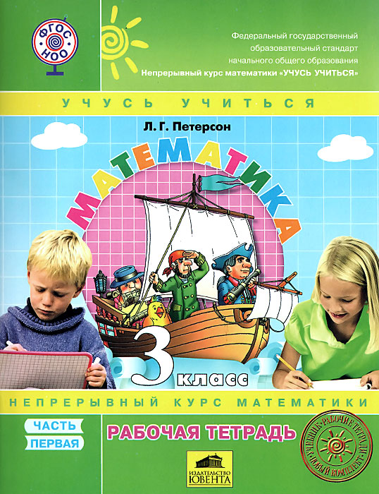 """Л. Г. Петерсон Математика """"Учусь учиться"""". 3 класс. Рабочая тетрадь. В 3 частях. Часть 1."""