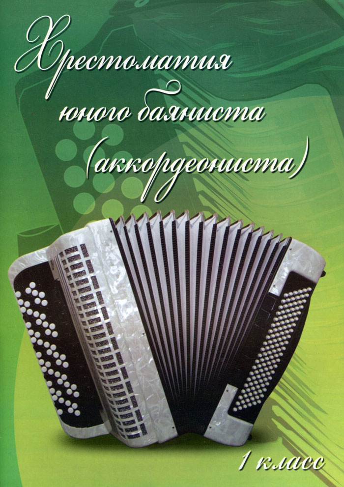 Хрестоматия юного баяниста (аккордеониста). 1 класс