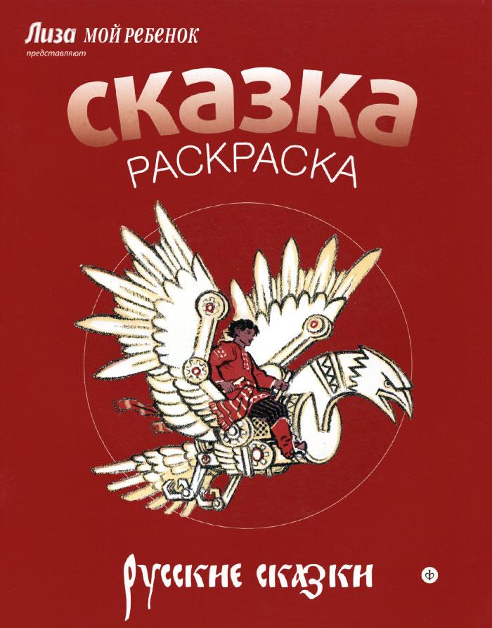 Русские сказки. Альбом для раскрашивания