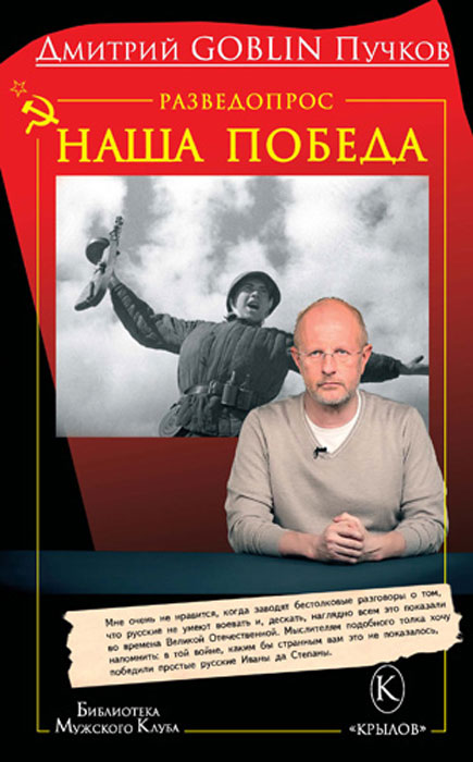 Дмитрий GOBLIN Пучков Разведопрос. Наша Победа